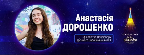 Дитяче Євробачення-2021: Суспільне оголосило 12 фіналістів Нацвідбору - фото №2
