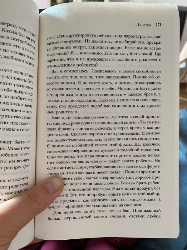 книга ин витро рецензия