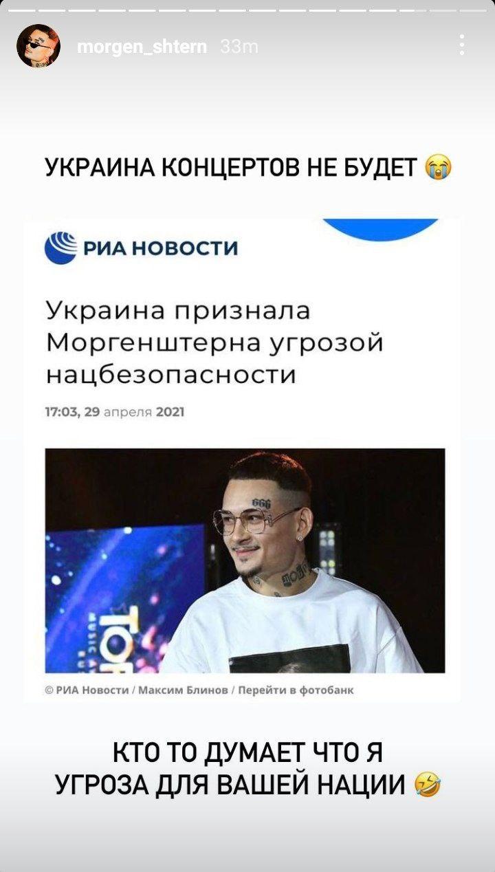 концертов моргенштерна в украине не будет