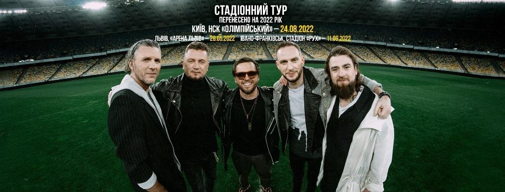 """БЕZ ОБМЕЖЕНЬ перенесли концерт на НСК """"Олімпійський"""" на 2022 рік - фото №1"""