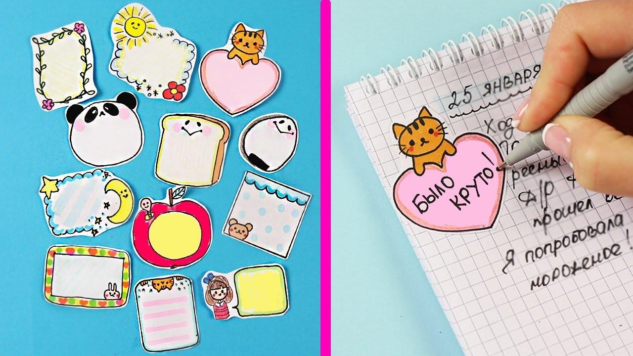 чем украсить личный дневник