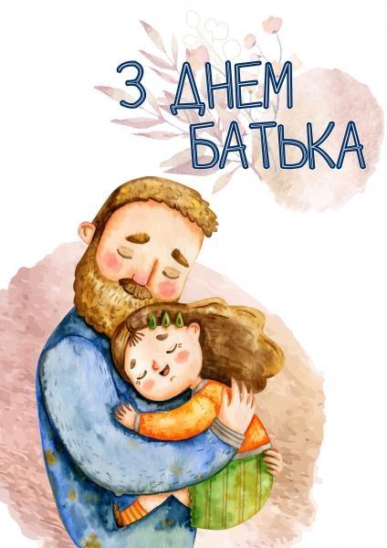 день отца открытки
