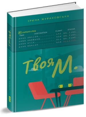 Что почитать летом: ТОП-5 новых книг, которые вы могли пропустить - фото №2