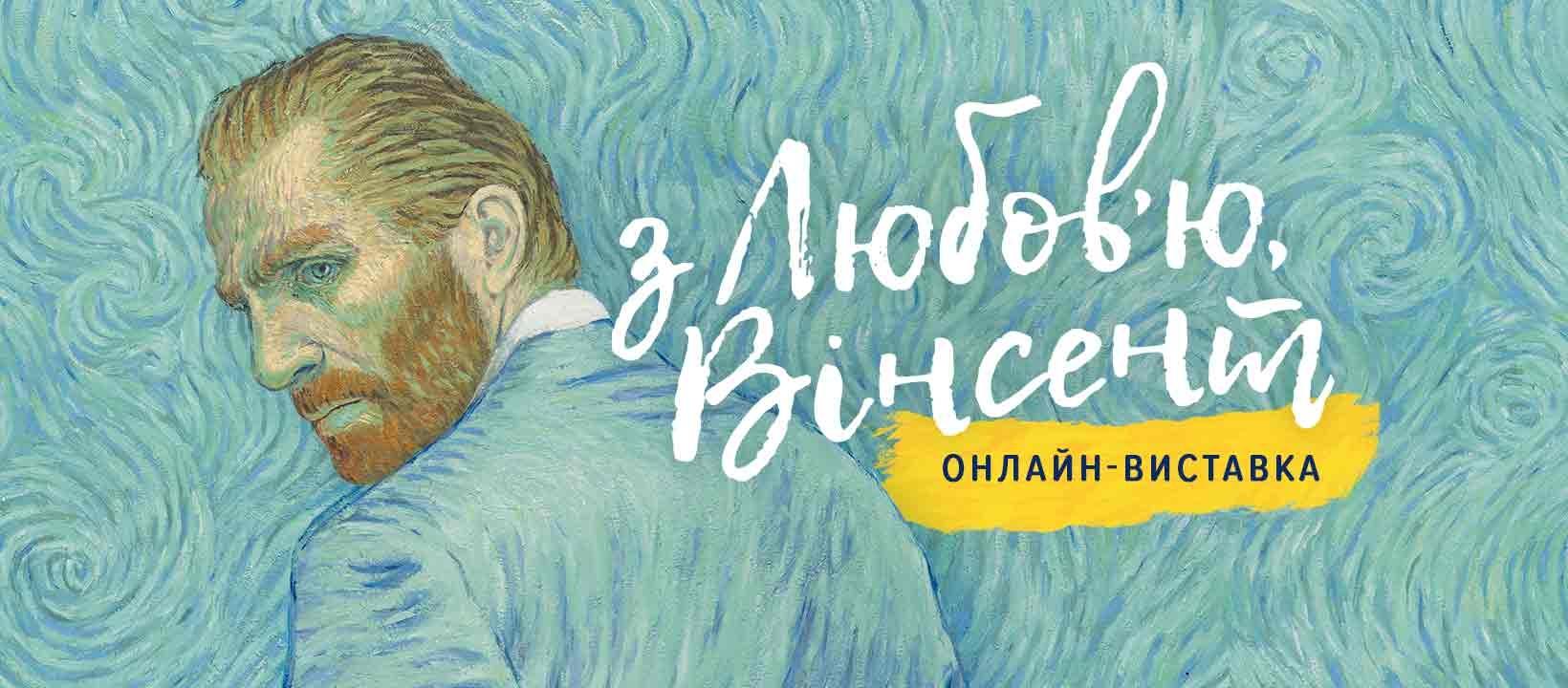 """В Україні стартувала онлайн-виставка,  створена за мотивами фільму """"З любов'ю, Вінсент"""" - фото №1"""