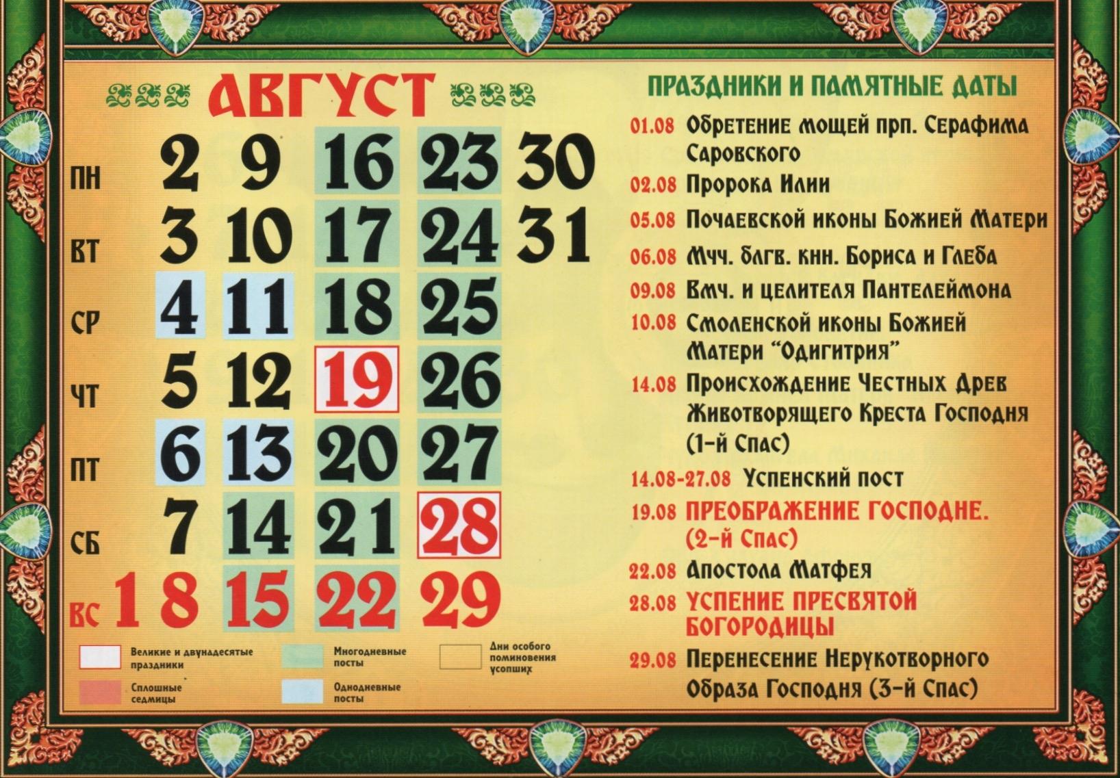 праздники в августе 2021 года в украине
