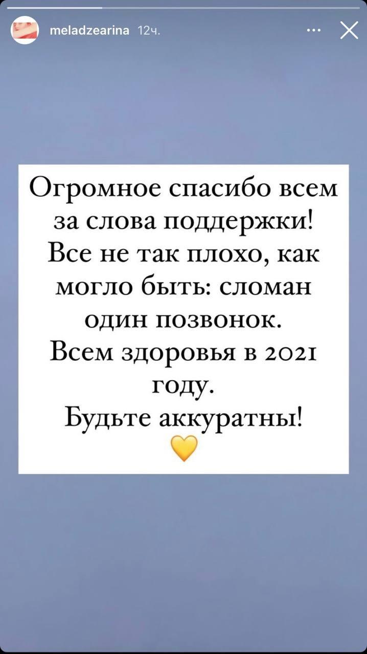 Младшая дочь Валерия Меладзе Арина сломала шею - фото №3