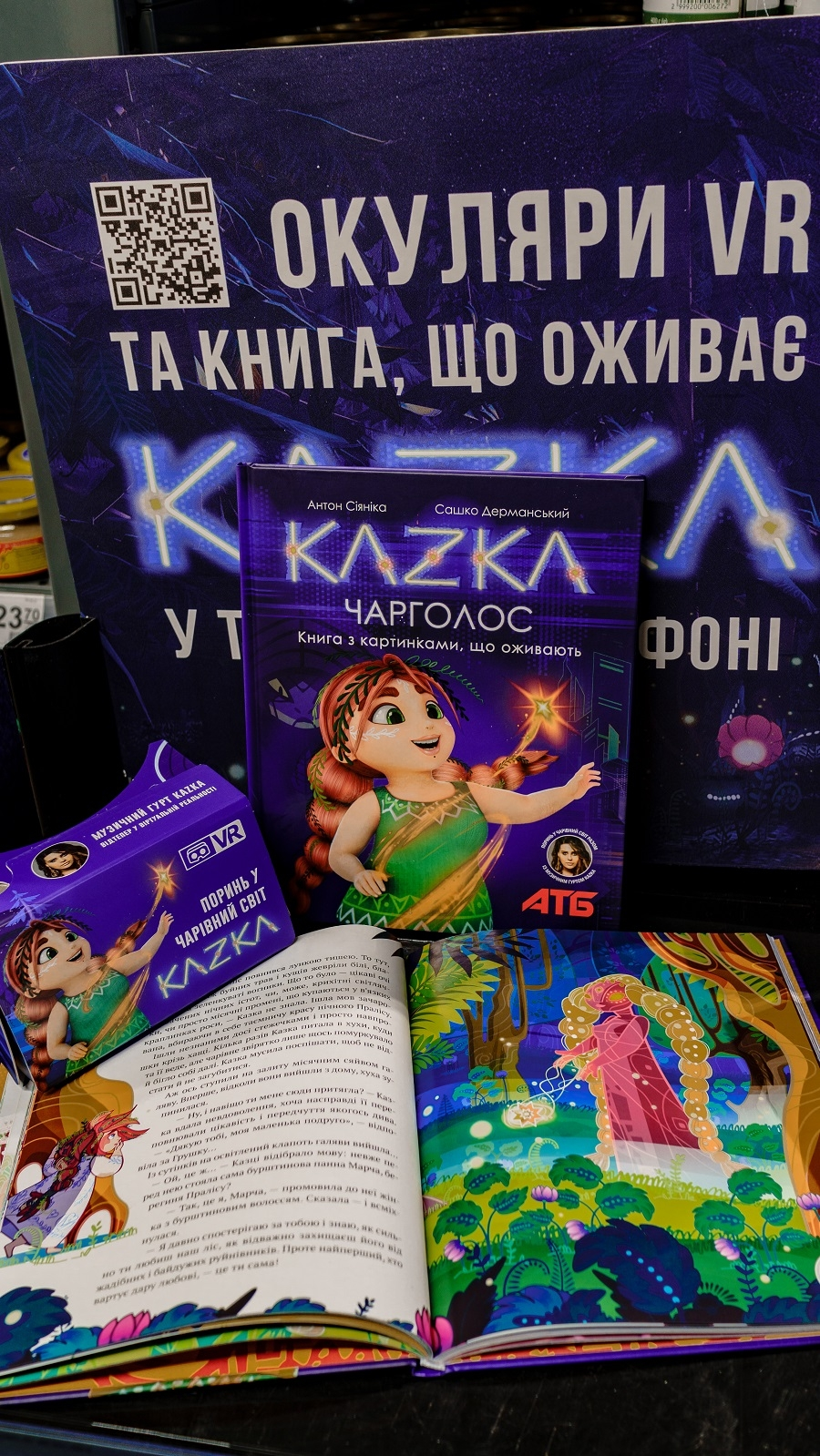 """Группа KAZKA выпустила детскую книгу, в которой персонажи """"оживают"""" в дополненной реальности - фото №3"""