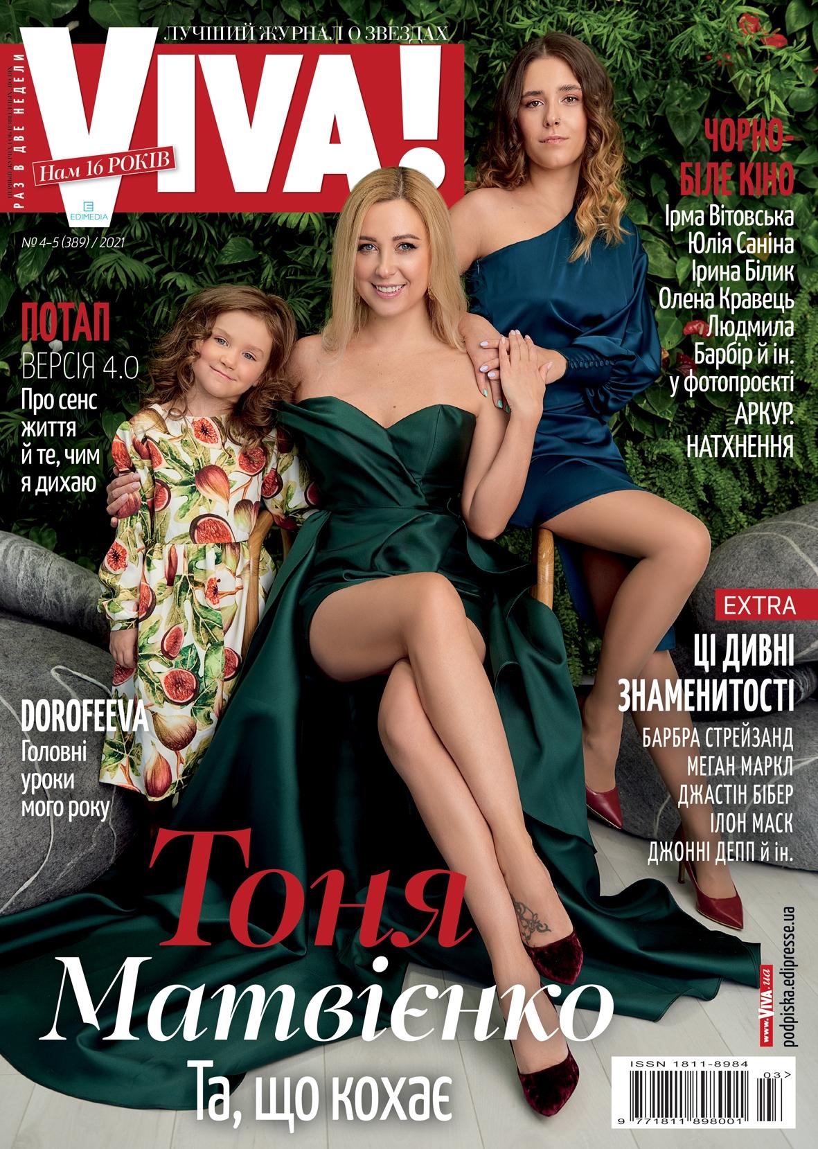 """""""Мені зараз 40 і мені кльово"""": Тоня Матвієнко з доньками прикрасила обкладинку глянцю та розповіла про свій вік (ФОТО) - фото №1"""