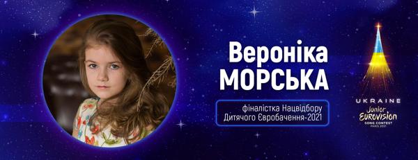 Дитяче Євробачення-2021: Суспільне оголосило 12 фіналістів Нацвідбору - фото №7