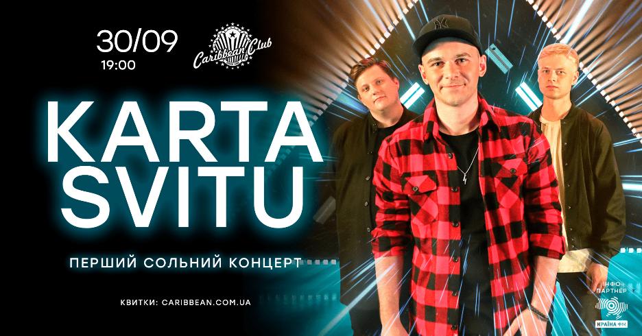 Группа Karta Svitu сыграет первый сольный концерт в Киеве - фото №1