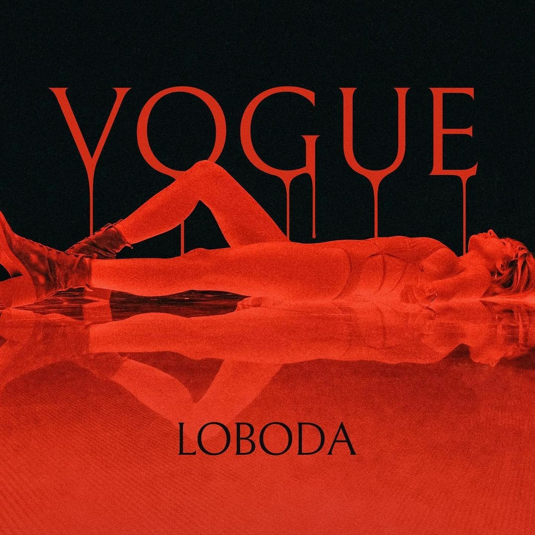лобода Indie Rock (Vogue)