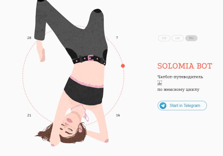 Solomia (Telegram bot)