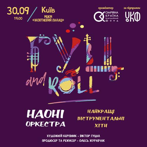 Нескучные будни: куда пойти в Киеве на неделе с 27 сентября по 1 октября - фото №4