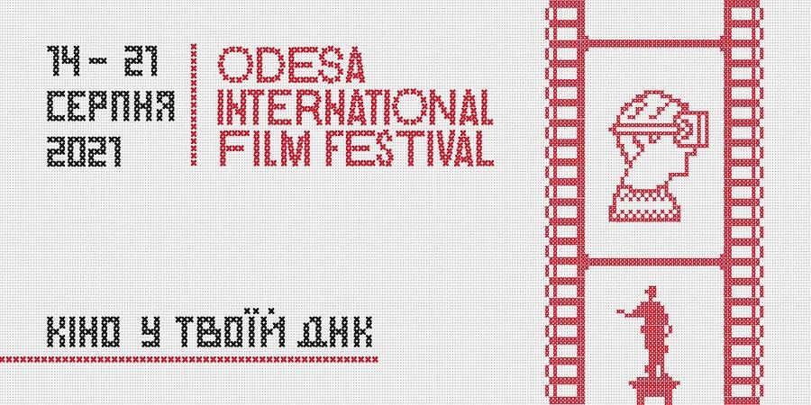 12-й Одеський міжнародний кінофестиваль представив офіційний постер (ФОТО) - фото №2