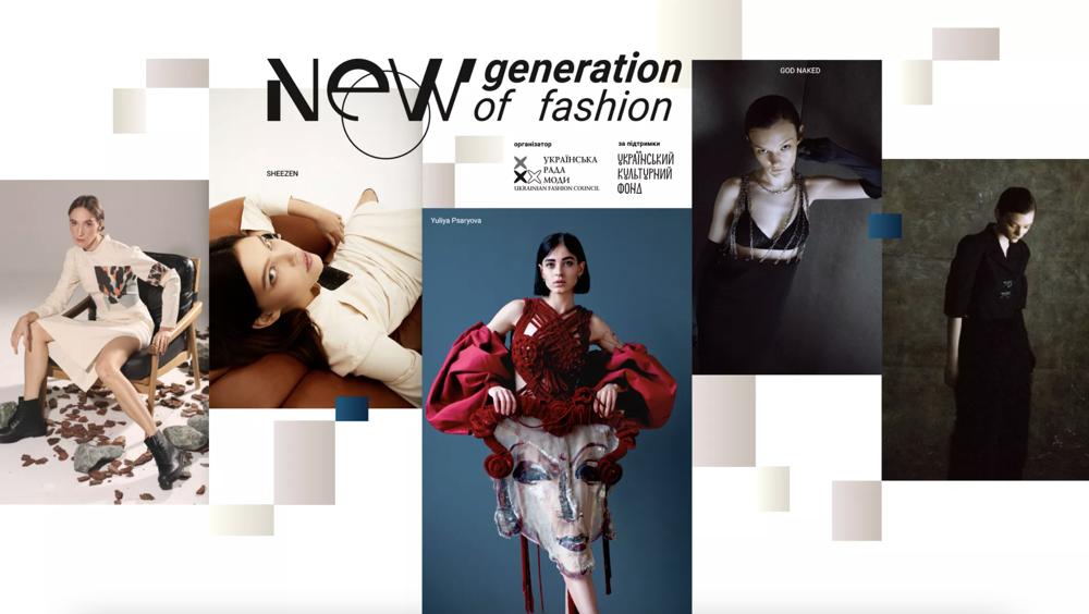 Ukrainian Fashion Week noseason sept 2021: как пройдет самое модное событие в Украине - фото №3