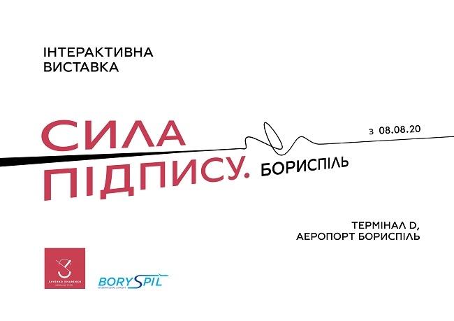 """Не пропустите! В аэропорту """"Борисполь""""открыли интерактивную выставку """"Сила подписи"""" (ФОТО) - фото №1"""