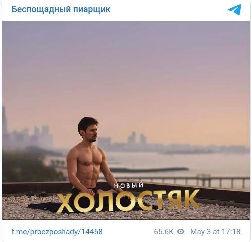 Павел Дуров впервые за три года опубликовал фото: оно тут же стало мемом - фото №3