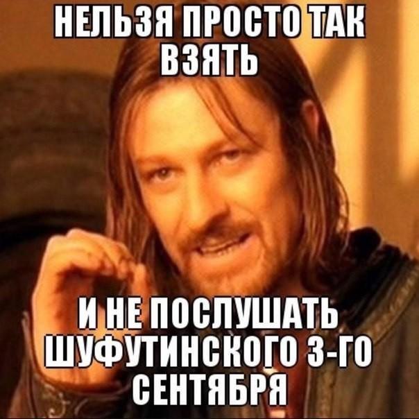 третье сентября мемы