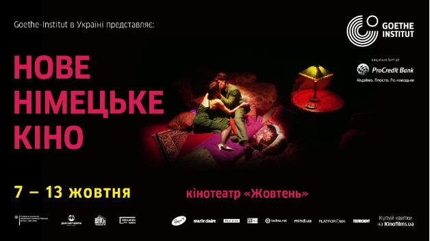 Нескучные будни: куда пойти в Киеве на неделе с 4 по 8 октября - фото №4