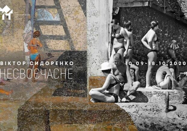Нескучные будни: куда пойти в Киеве на неделе с 5 по 9 октября - фото №4