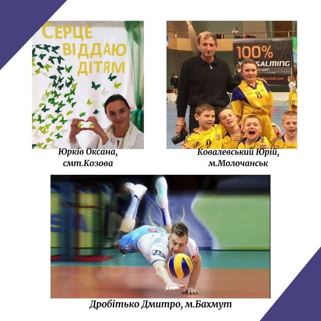 кращий вчитель фізкультури в україні