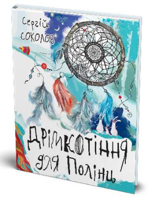 Форум издателей-2021: ТОП-7 книг, которые стоит выбрать - фото №6