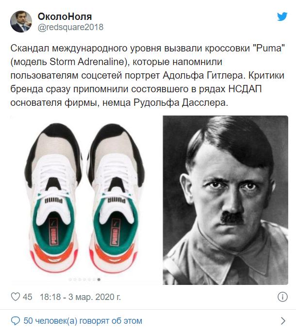 Скандал: Puma выпустили кроссовки с портретом Адольфа Гитлера - фото №1