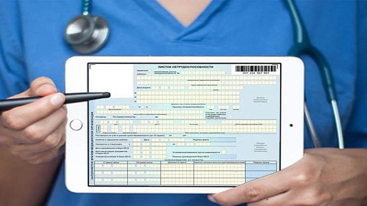 В Україні запускають електронні лікарняні - фото №2