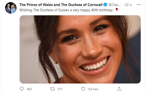 как королевская семья поздравила меган и гарри с днем рождения