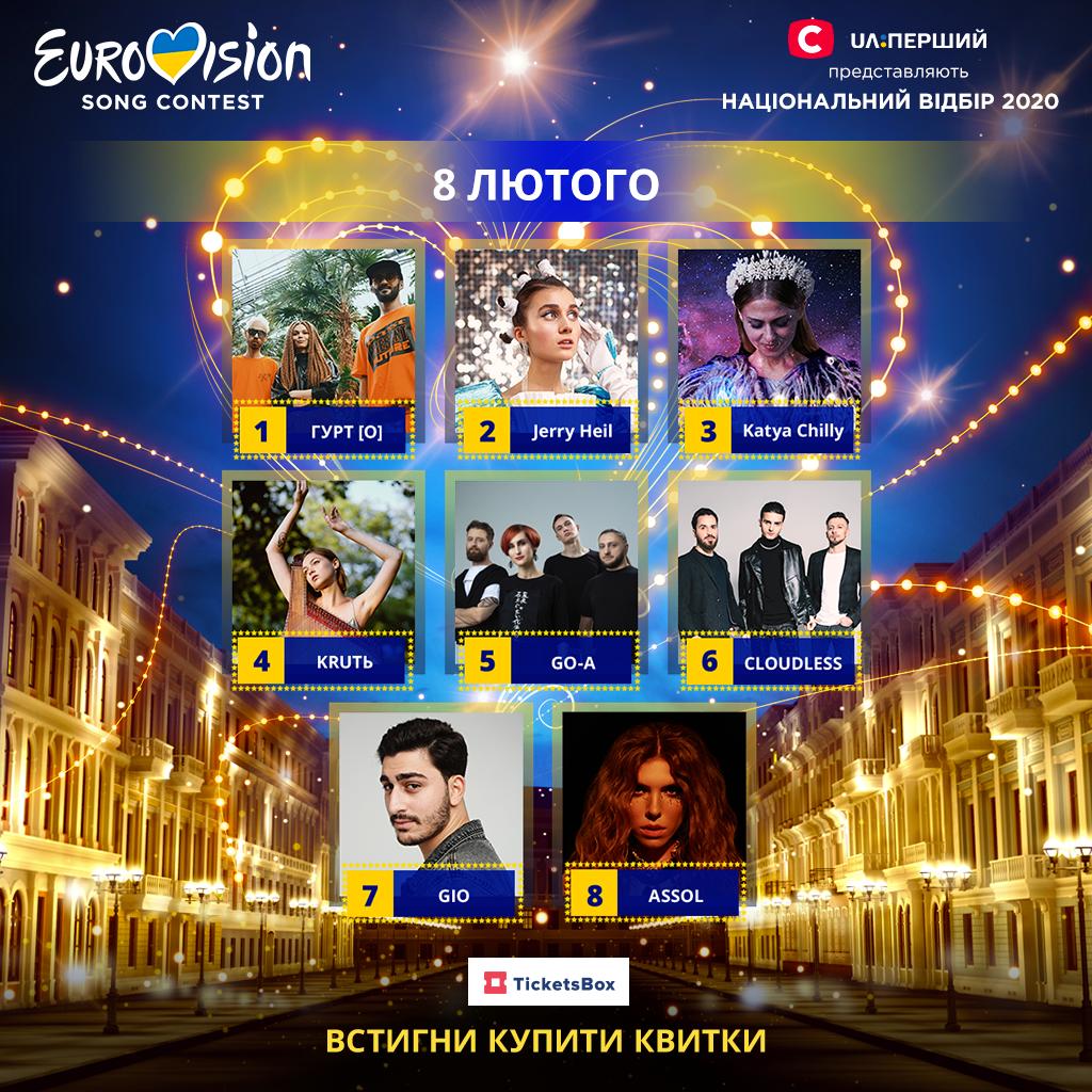 первый полуфинал нацотбора на евровидение смотреть онлайн