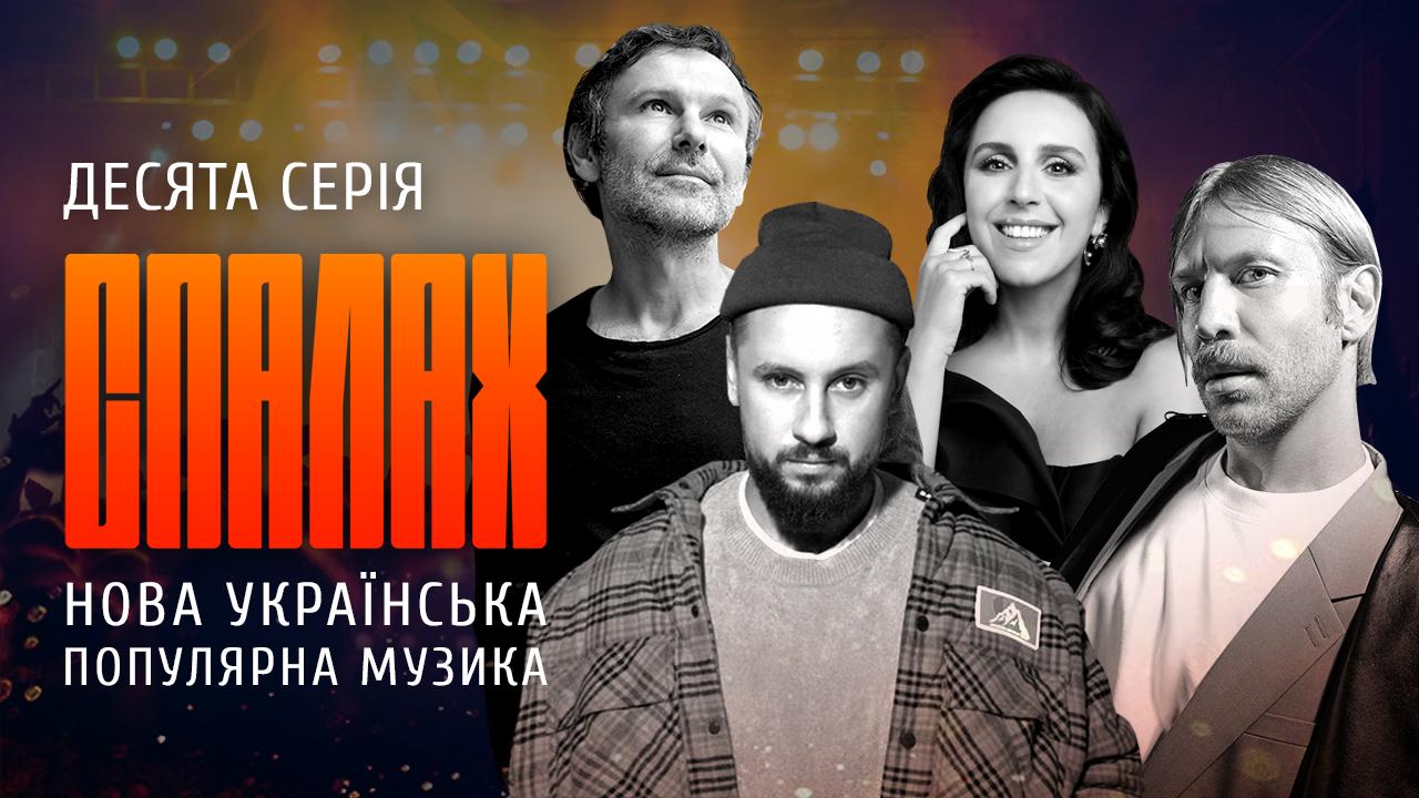 Потап, MONATIK, Макс Барских и другие снялись в документальном фильме об украинской популярной музыке - фото №1