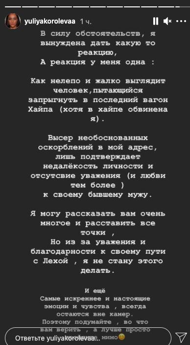 """""""Леша — мой: Айза Долматова рассказала, что они с рэпером Гуфом снова вместе - фото №2"""