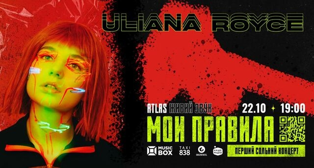 концерт Uliana Royce в киеве