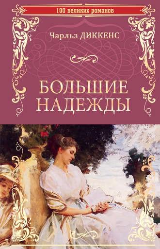 208 лет со дня рождения Чарльза Диккенса: подборка книг, которые должен прочесть каждый - фото №5