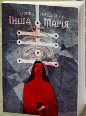 Любитель чулок и другая Мария: ТОП-5 книг, которые стоит прочитать этой зимой - фото №1