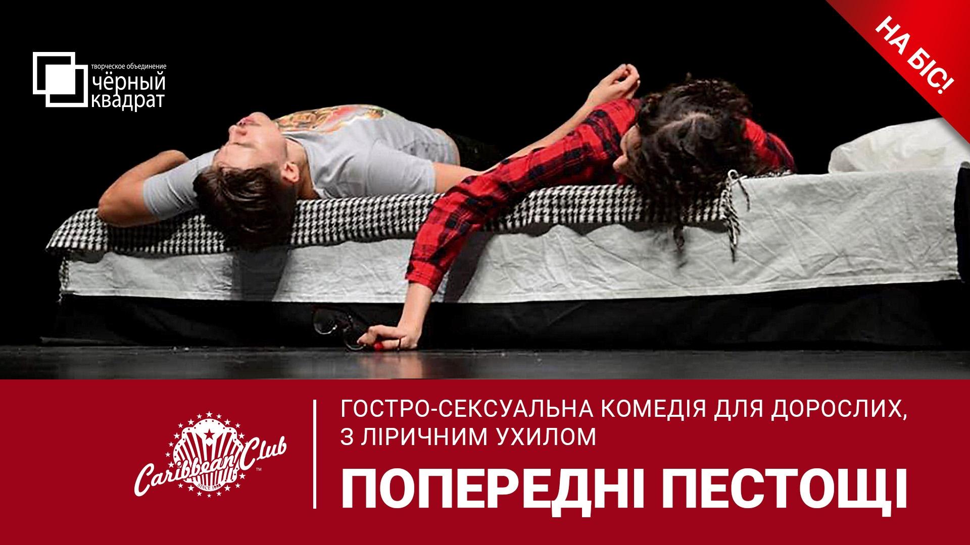 Юмористические события в Киеве: где отдохнуть и посмеяться от души - фото №10
