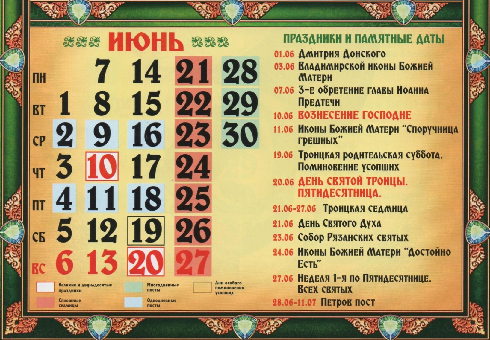 церковные праздники в июне 2021 года календарь