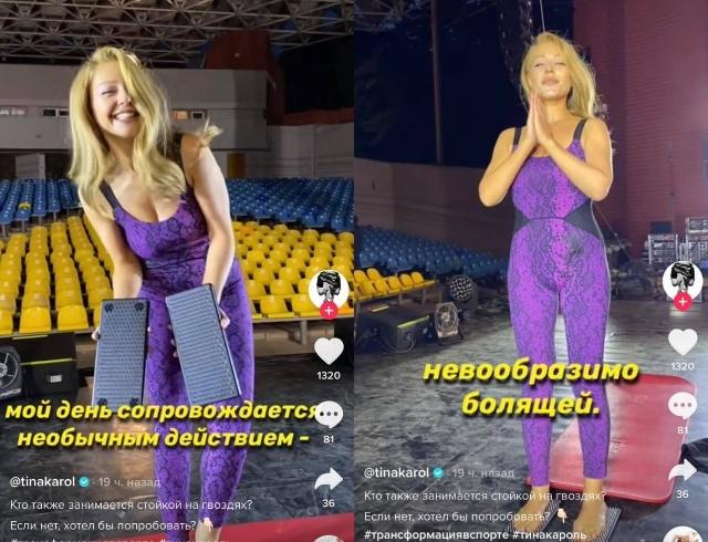 """""""Это больно"""": Тина Кароль показала, как стоит на гвоздях - фото №1"""