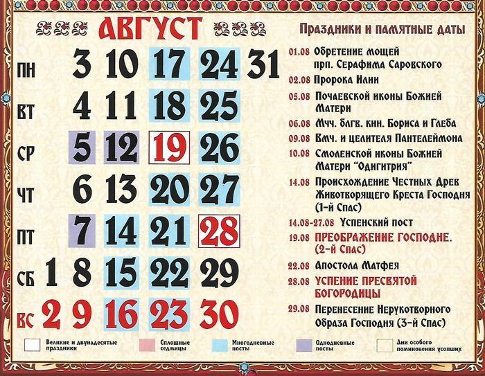 август праздники украина