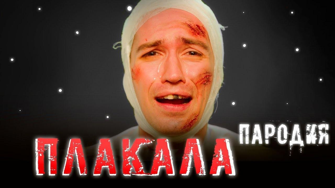 """пародия на хит """"Плакала"""" от популярного украиноязычного канала """"Чоткий Паца"""""""