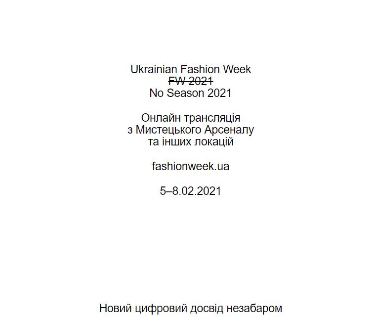 Стало известно, когда и в каком формате пройдет Ukrainian Fashion Week No Season 2021 - фото №1