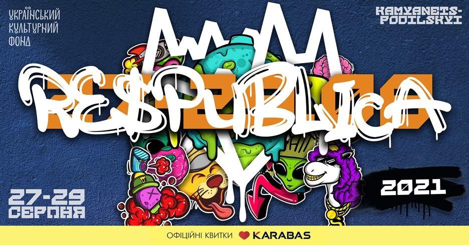 Respublica FEST устроит шоукейс-день для молодых артистов: еще можно подать заявку - фото №1