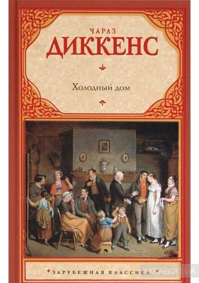 208 лет со дня рождения Чарльза Диккенса: подборка книг, которые должен прочесть каждый - фото №3