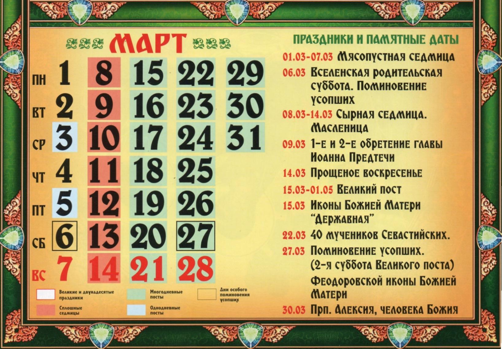праздники в марте 2021 года в украине
