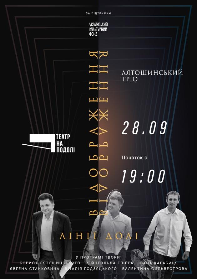 Нескучные будни: куда пойти в Киеве на неделе с 27 сентября по 1 октября - фото №2