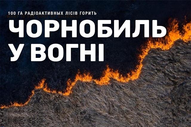 Пожар в Зоне отчуждения: как помочь Чернобылю? - фото №1