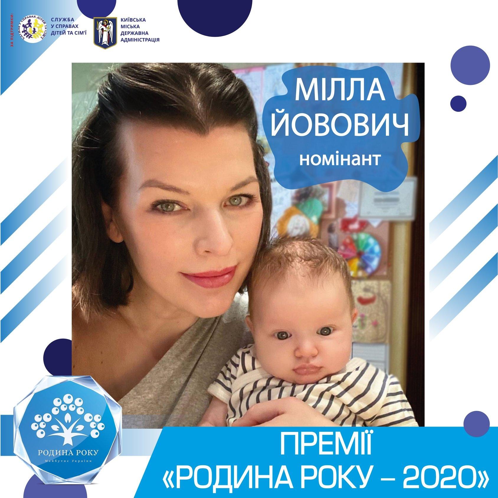 """Милла Йовович премия """"Родина року"""""""