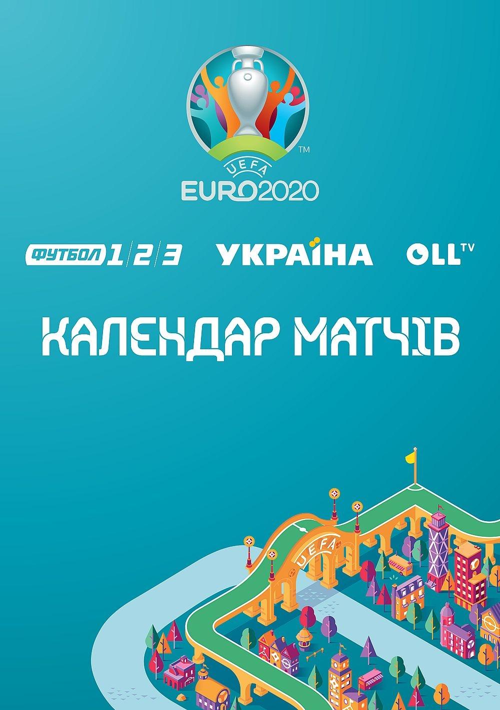 Евро-2020: расписание матчей для первого тура - фото №1
