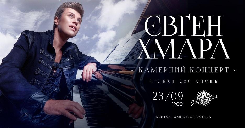 Пианист-виртуоз Евгений Хмара выступит с камерным концертом в Caribbean Club - фото №1
