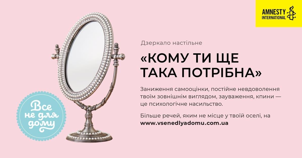 """""""Все не для дому"""": перший в Україні """"онлайн- магазин"""" проти домашнього насильства - фото №1"""